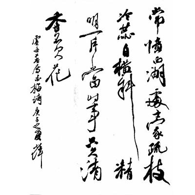 王少伟-书法作品